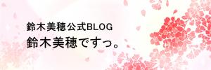 鈴木美穂ですっ。