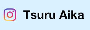 鶴あいかinstagram